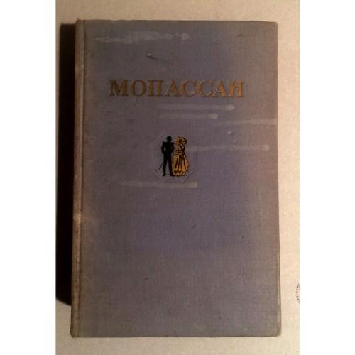 Ги де Мопассан - Узбранные произбедения б двух томах <> Gi de Mopassan - Uzbrannye proizbedenija b dvuh tomah