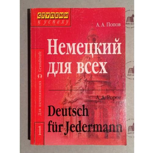 Апеллий Попов - Немецкий язык для всех / Deutsch fur Jedermann Nr. 1