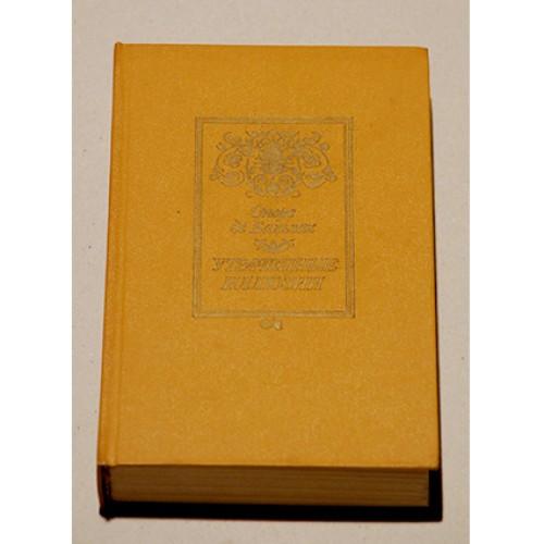 Хоноре де Балзац - Утраченные иллюзии <> Honore de Balzac - Utračennye illjuzii