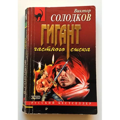 Виктор Солодков - Гигант <> Viktor Solodkov - Gigant