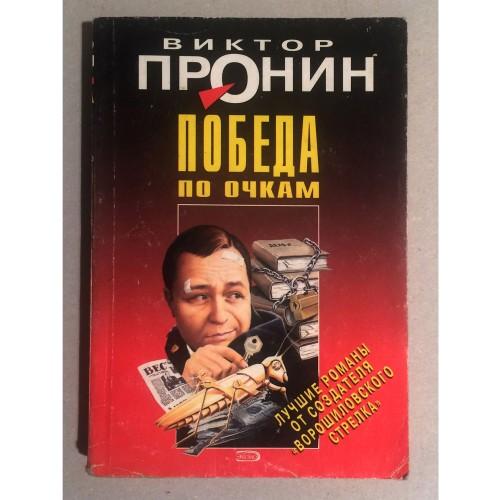 Виктор Пронин - Победа по очкам <> Viktor Pronin - Pobeda po očkam
