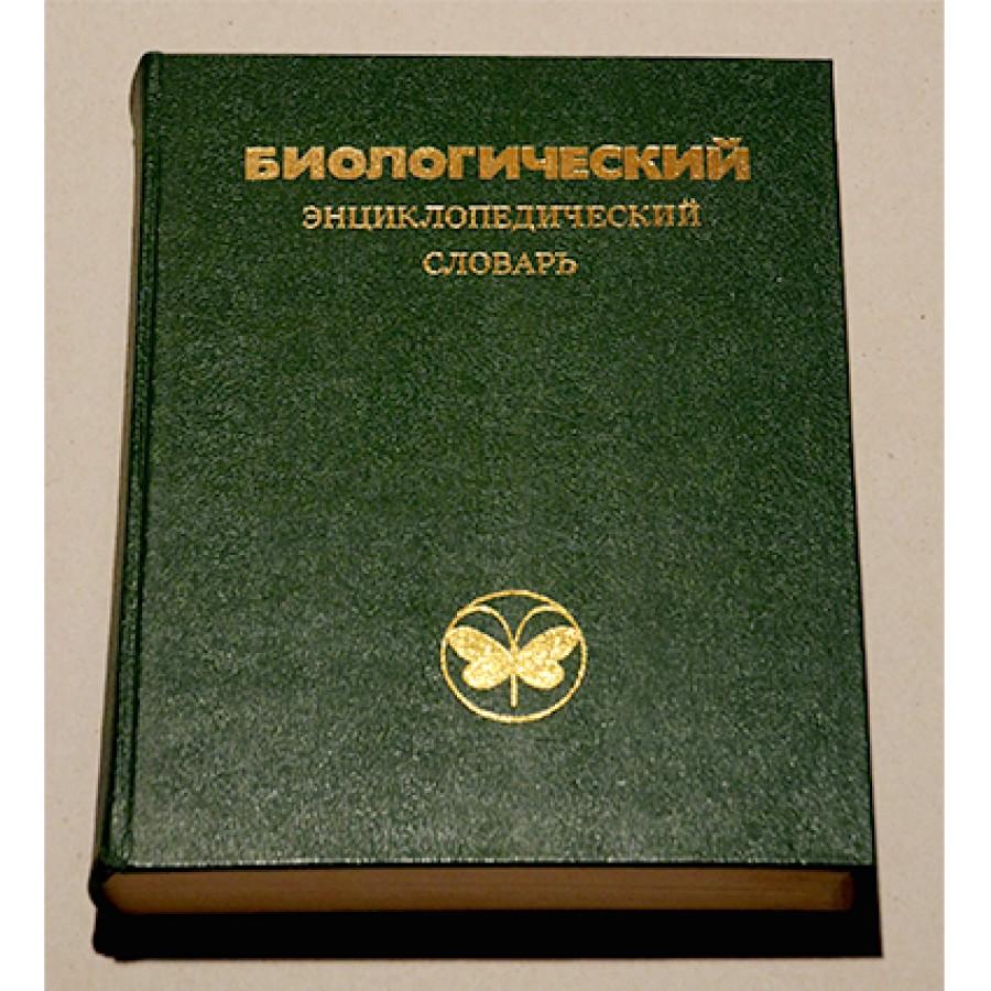 М. С. Гиляров - Биологиц̌еский енциклопедиц̌еский словар <> M. S. Giljarov - Biologičeskij enciklopedičeskij slovar
