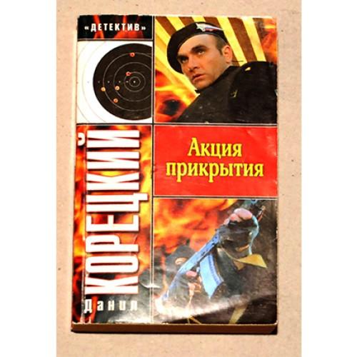 Данил Корецкий - Акция прикрытия <> Danil Koreckij - Akcija prikrytija