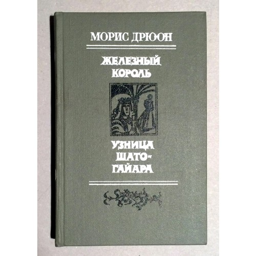 Морис Дрюон - Железный король. Узница Шато-Гайара <> Moris Drjuon - Železnyj korolʹ. Uznica Šato-Gajara