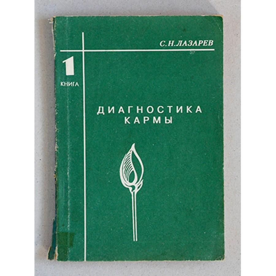 С. Н. Лазарев - Диагностика кармы <> S. N. Lazarev - Diagnostika karmy