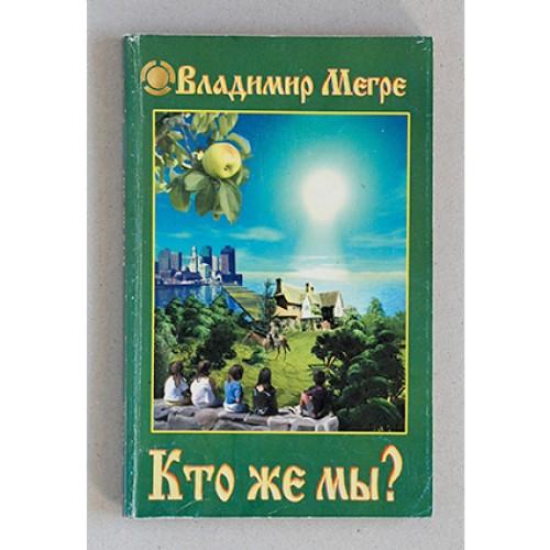 Владимир Мегре - Кто зе мы? <> Vladimir Megre - Kto ze my?