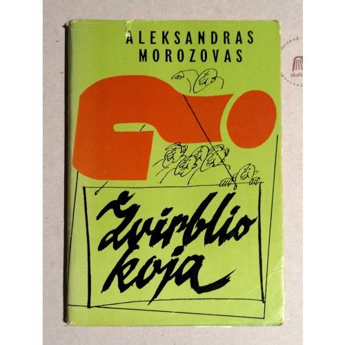 Aleksandras Morozovas - Žvirblio koja. Satyra ir humoras