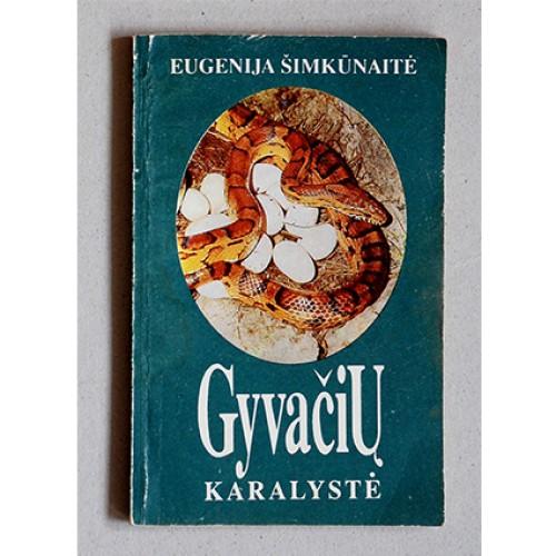 Eugenija Šimkūnaitė - Gyvačių karalystė