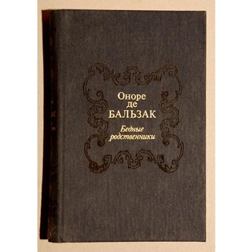 Honoré de Balzac - Бедные родственники <> Honoré de Balzac - Bednye rodstvenniki