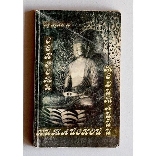 Lu Kuan Yu - Секреты китайской медитации <> Лу Куан Ыу - Секреты китайской медитации