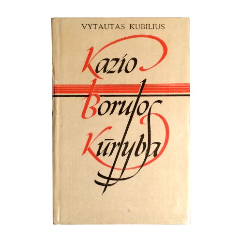 Vytautas Kubilius - Kazio Borutos kūryba